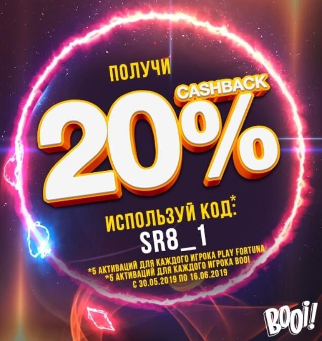 Cashback Booi